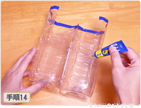 大型ペットボトル鉢の作り方17
