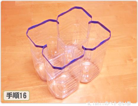 大型ペットボトル鉢の作り方19