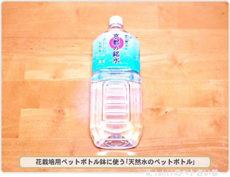 花栽培用ペットボトル鉢02