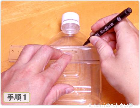 花栽培用ペットボトル鉢04