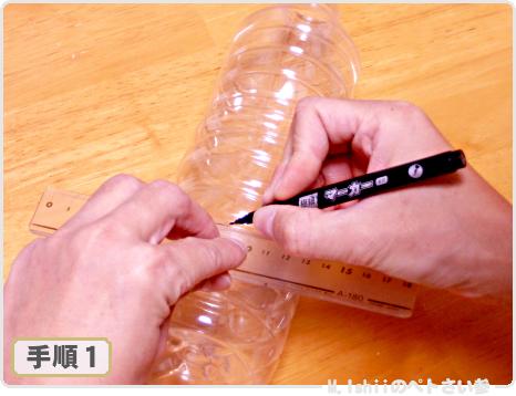 スプラウト栽培用ペットボトル鉢の作り方03