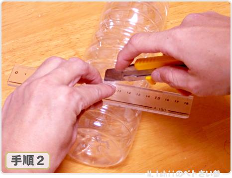 スプラウト栽培用ペットボトル鉢の作り方04