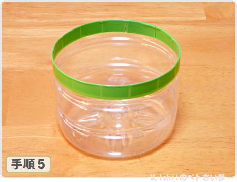 スプラウト栽培用ペットボトル鉢の作り方07