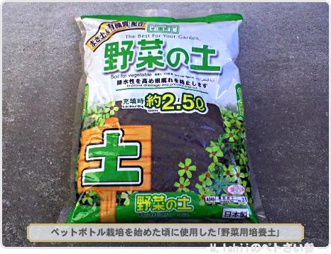 ペトさい(野菜用培養土)