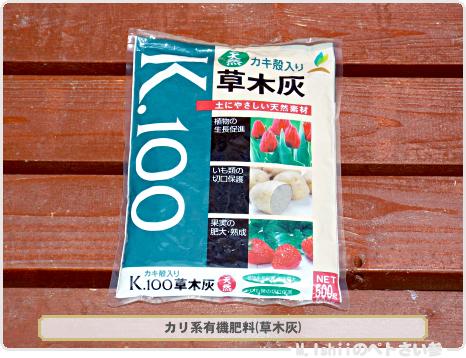 ペトさい(有機肥料・改)03