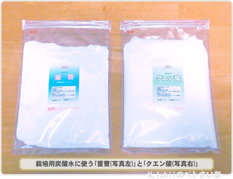 栽培用炭酸水の作り方02