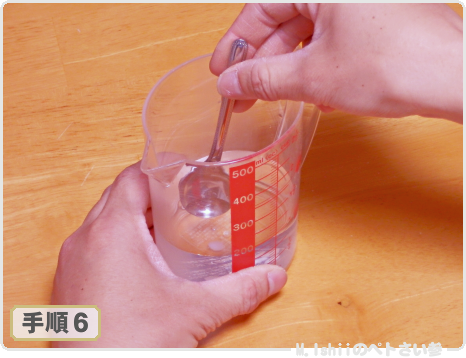栽培用炭酸水の作り方10