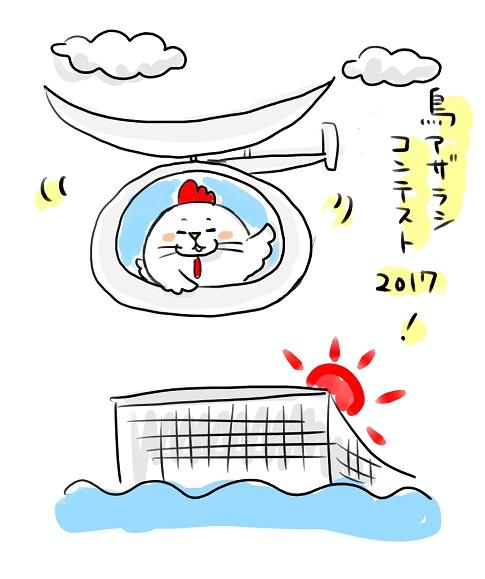 鳥アザラシコンテスト20171