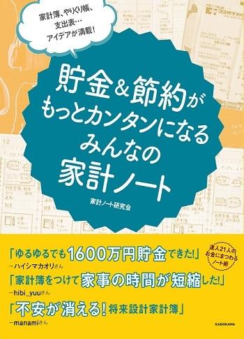 0120貯金_表1(帯付き)