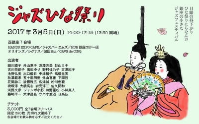 銀座ジャズひな祭り(170305)
