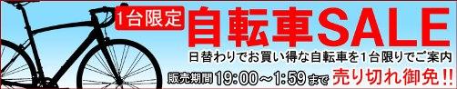 top-sale-mainichi-r.jpg