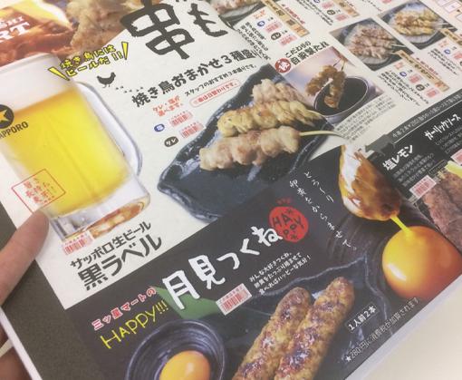 2016マート新メニュー3