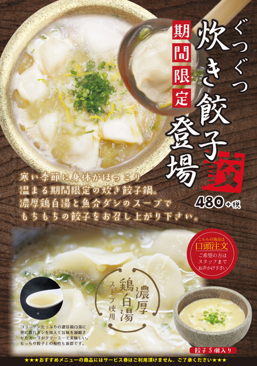 甲府駅前12餃子
