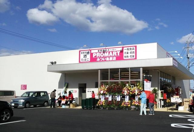 プロマート開店2