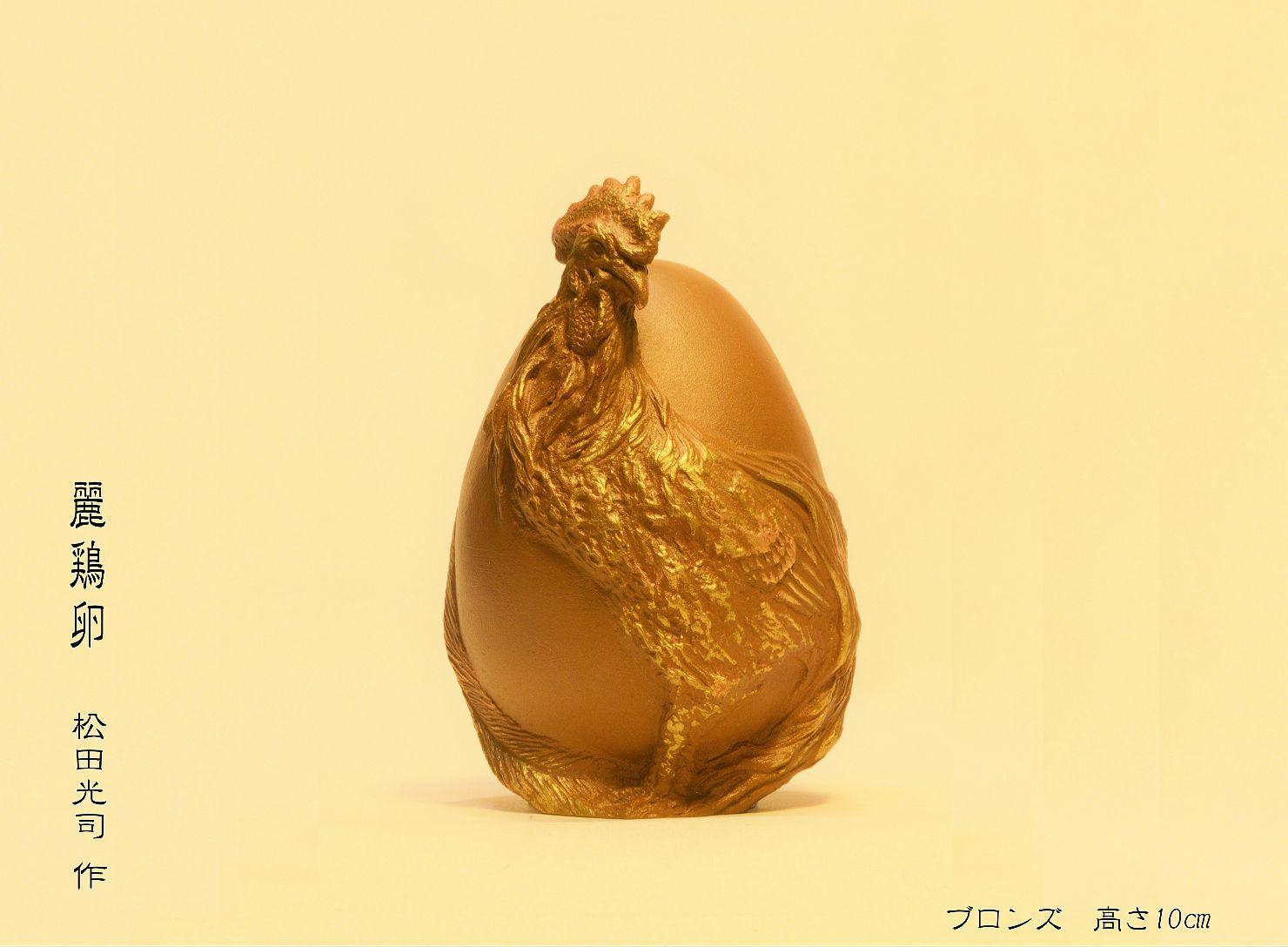 麗鶏卵①ブログ用