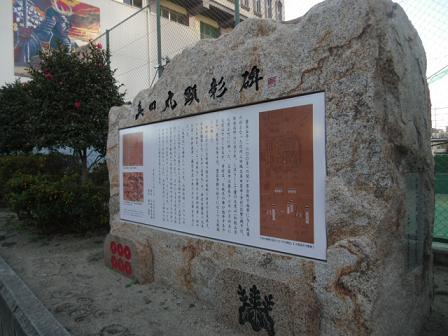 3 明星高校グラウンド前にある真田丸の顕彰碑