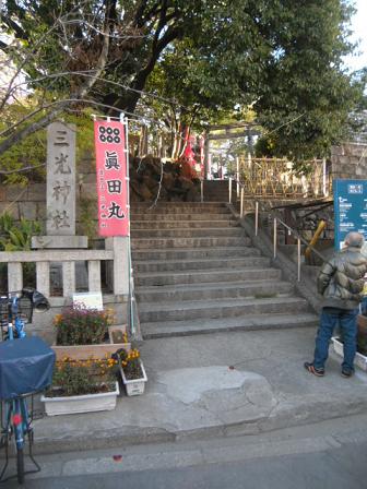 5 三光神社