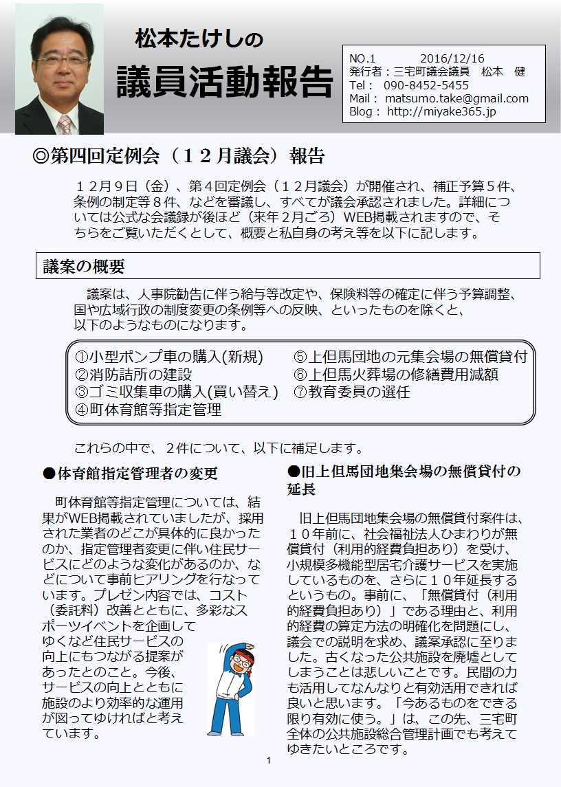 活動報告(2016_12)3-1