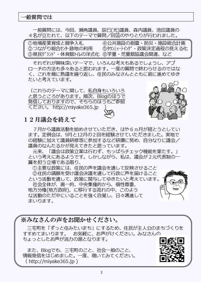 活動報告(2016_12)3-2