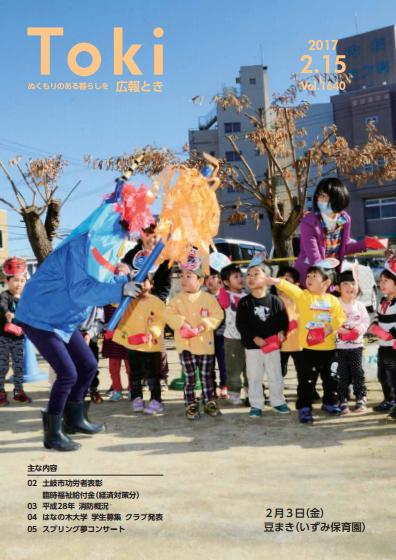 2017-02-15 表紙