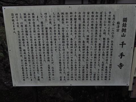 亀岡、千手観音 024-2r