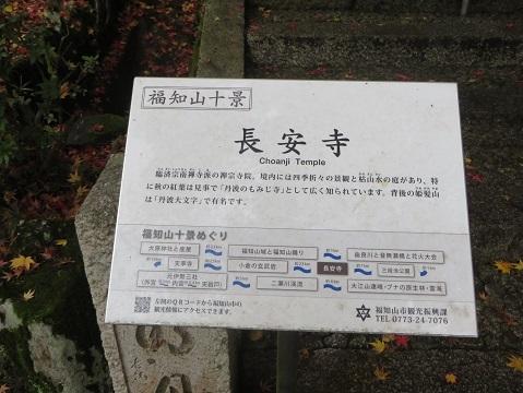 長安寺のモミジ 023-1i
