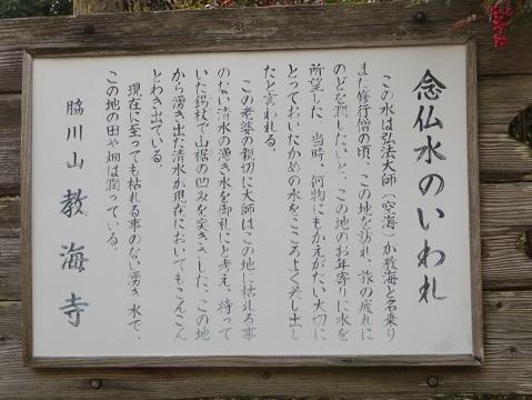 三木市地蔵水 025-1j