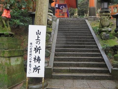 伏見稲荷・2017・1 081-2v