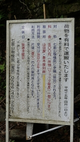 20160716赤沢宿240