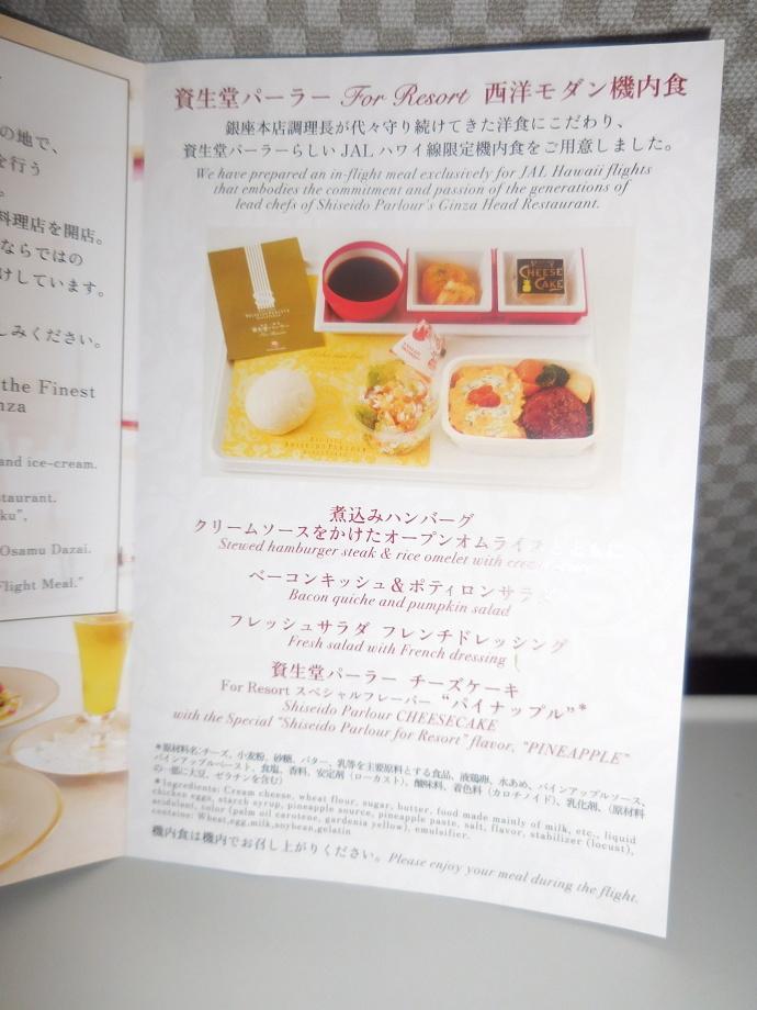 161211機内食 (2)