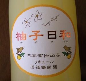 161220ゆず酒 (2)