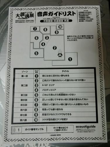 大銀魂展 (2)