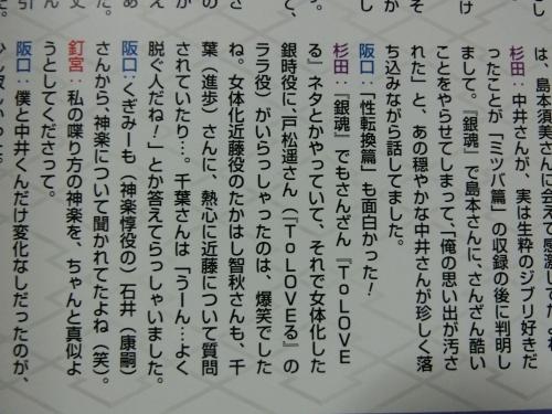 大銀魂展 (8)