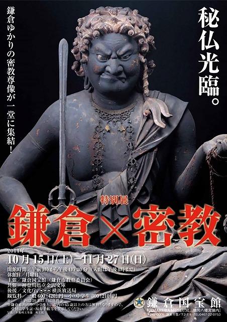 鎌倉×密教
