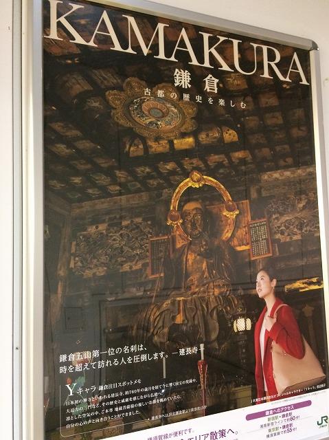 鎌倉ポスター
