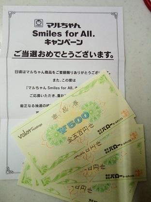 マルちゃんSmiles for Allキャンペーン