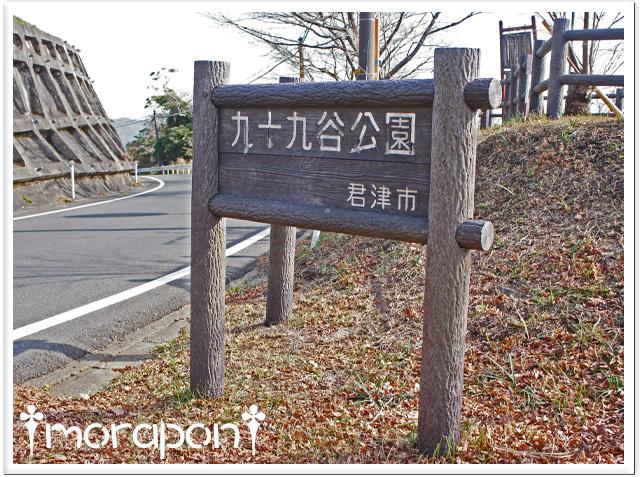 1612110 九十九谷公園-1