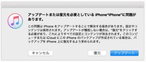 170114 iPhoneお前もか