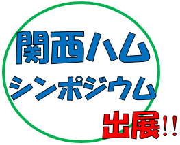 関西ハムシンポジウム