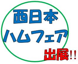 西日本ハムフェア