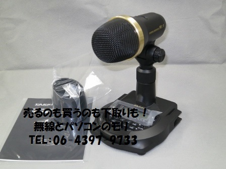 ヤエス M-1 最高級リファレンスマイクロフォン M1 YAESU