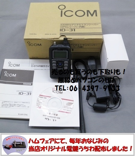 アイコム ID-31 430MHz デジタルトランシーバー