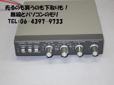 FRT-7700 受信用アンテナチューナー FRG-7700/FRG-8800他アンテナ端子のある受信機用/ヤエス