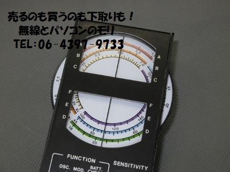 DM-250 ディップメーター/サガ電子