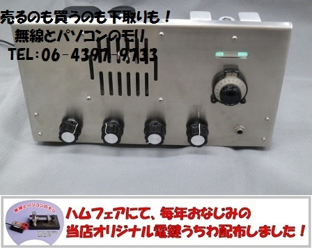 GRS-6 真空管ラジオ マジックアイ付6球スーパーラジオ / 中国製キット完成品