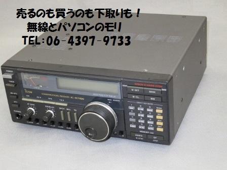 IC-R7100 受信機 /アイコム