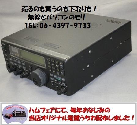 IC-R8500