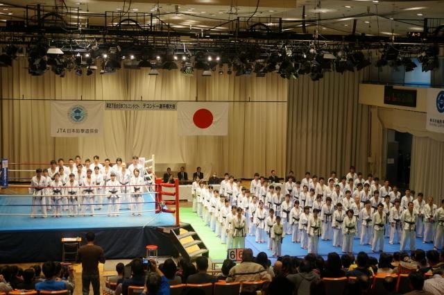 日本テコンドー協会:全日本テコンドー選手権大会