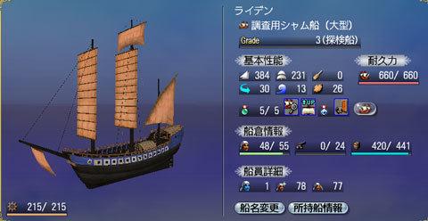 シャム船①