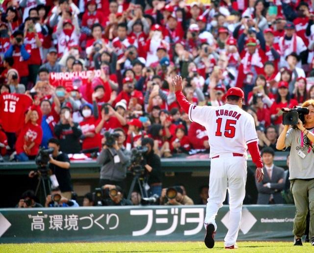 優勝報告会でグランドを去る広島の黒田博樹投手